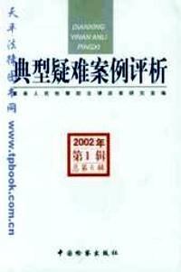 典型疑难案例评析 : 总第6辑 : 2002年第1辑