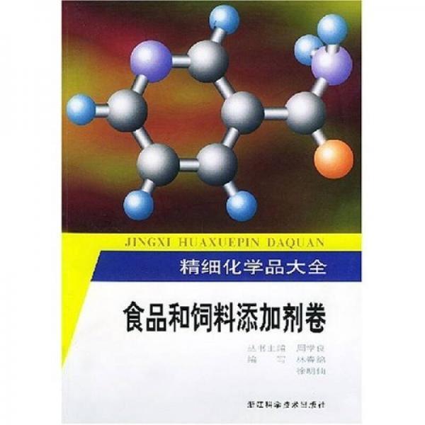 精细化学品大全:食品和饲料添加剂卷