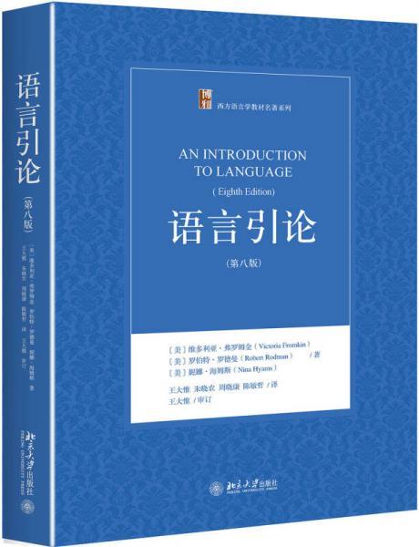 语言引论(第八版)