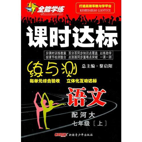 语文:七年级 上(配河大)(2010年6月印刷)/全能学练 课时达标