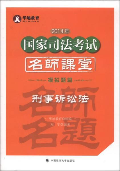 华旭教育2014年国家司法考试名师课堂模拟题篇 刑事诉讼法
