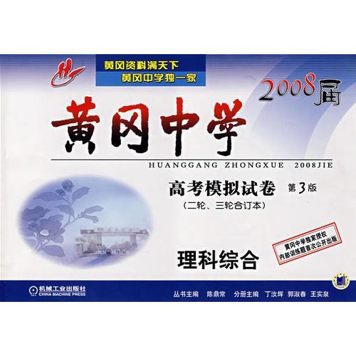 2008届黄冈中学:高考模拟试卷理科综合(第3版)(二轮、三轮合订本)