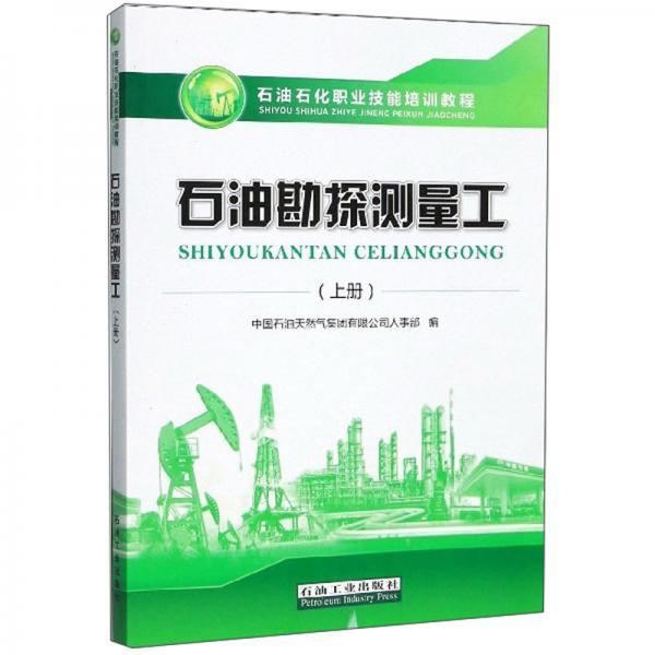石油勘探测量工(上册)/石油石化职业技能培训教程