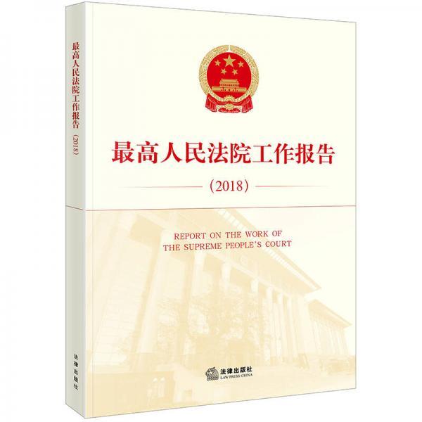 最高人民法院工作报告(2018:汉英对照)