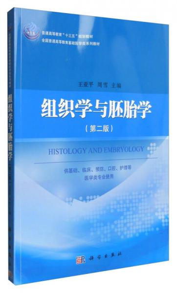 组织学与胚胎学(第二版)