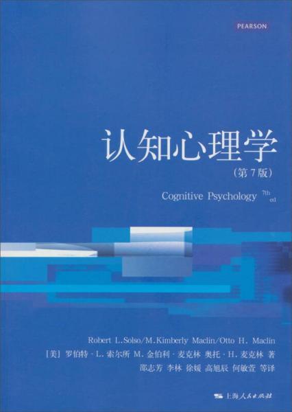 心理学核心课程教材系列:认知心理学(第7版)