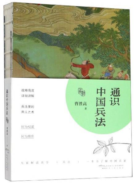 通识中国兵法