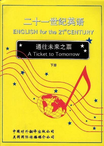 二十一世纪英语:通往未来之票(上下)