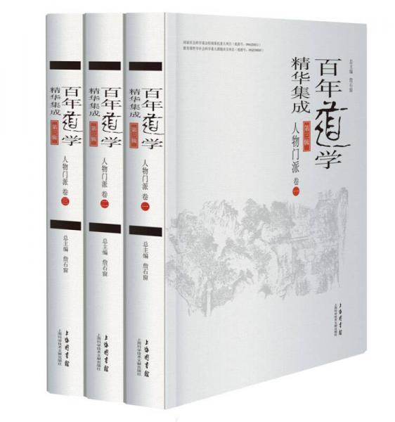 百年道学精华集成:第三辑《人物门派》(共3卷)