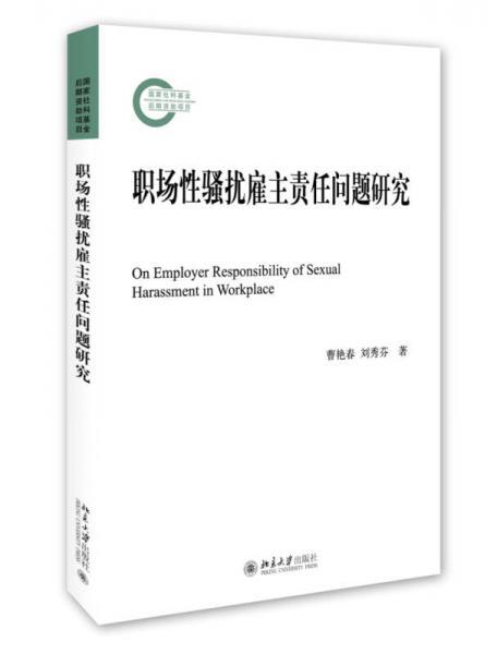 职场性骚扰雇主责任问题研究