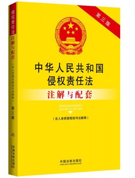 中华人民共和国侵权责任法注解与配套(含人身损害赔偿司法解释 第3版)