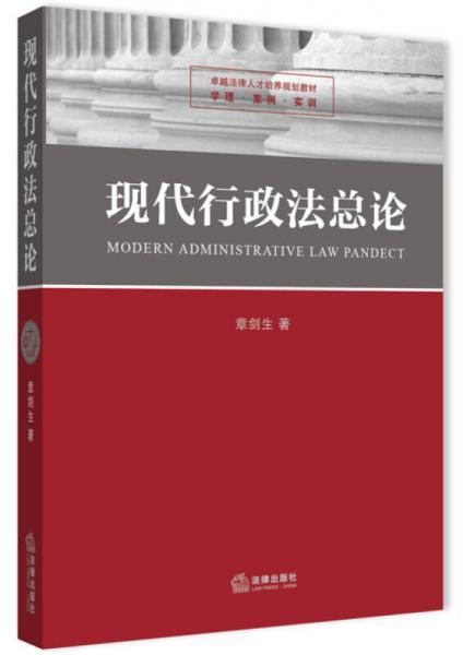 现代行政法总论