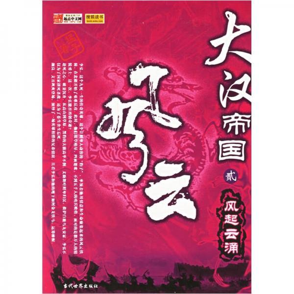 大汉帝国风云2:风起云涌