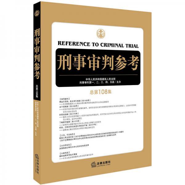 刑事审判参考(总第108集)