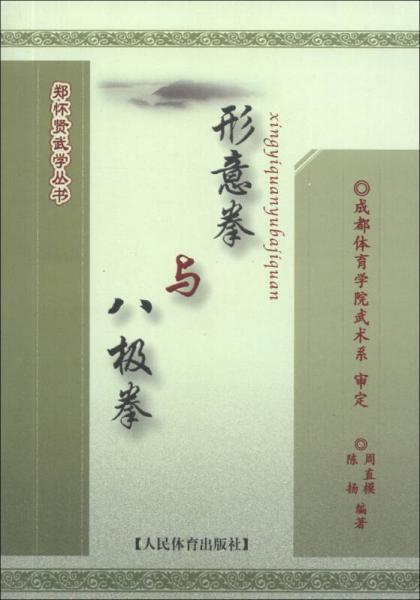 郑怀贤武学丛书:形意拳与八极拳