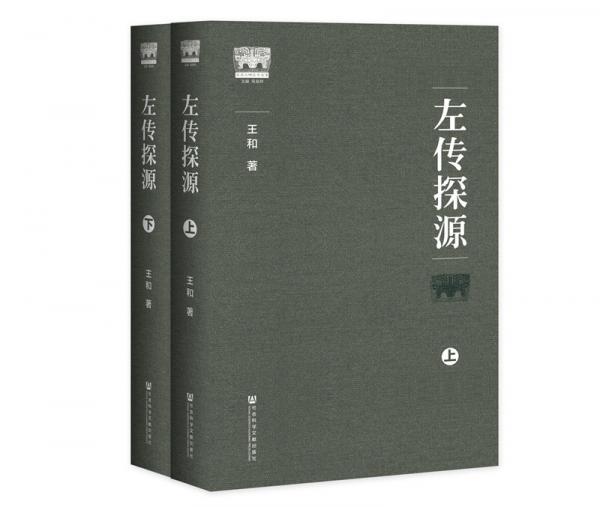 左传探源(套装上下册)/商周文明探索丛书