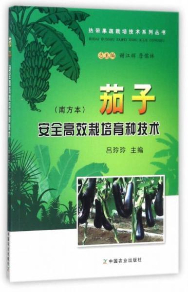 茄子安全高效栽培育种技术(南方本)/热带果蔬栽培技术系列丛书
