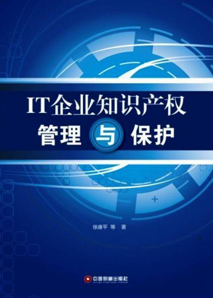 IT企业知识产权管理与保护