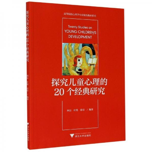 探究儿童心理的20个经典研究/高等院校心理学专业精品教材系列