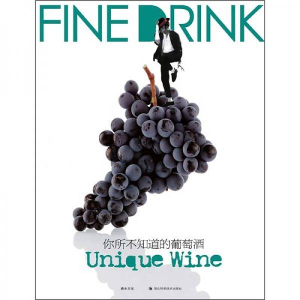 你所不知道的葡萄酒