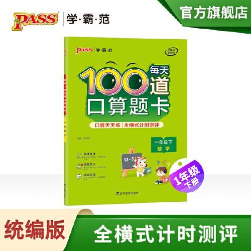 21春学霸范·小学专项-每天100道口算题卡·一年级下(通用版)