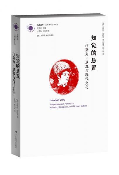 凤凰文库艺术理论研究系列 知觉的悬置注意力、景观与现代文化