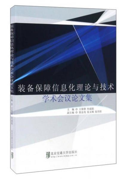 装备保障信息化理论与技术学术会议论文集