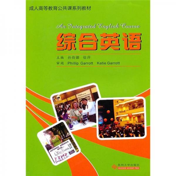 成人高等教育公共课系列教材:综合英语