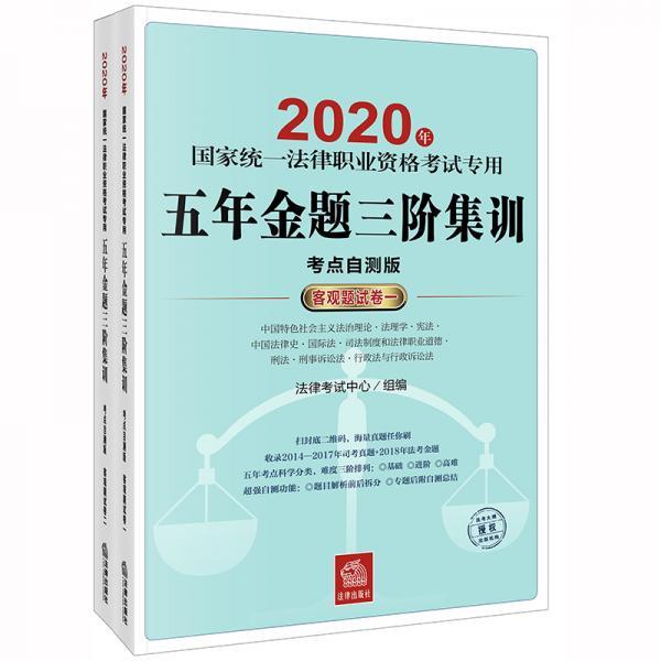 司法考试2020国家统一法律职业资格考试专用:五年金题三阶集训(客观题试卷全2册)