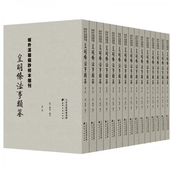 域外汉籍稿钞校本选刊:皇明条法事类纂(全15册)