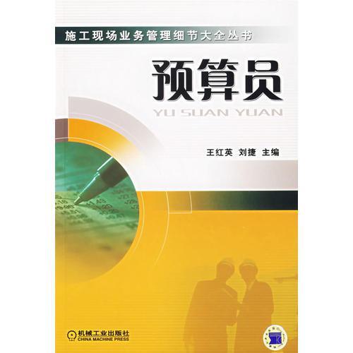 预算员/施工现场业务管理细节大全丛书