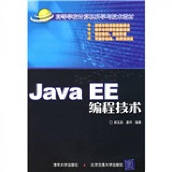 高等学校计算机科学与设计教材:JavaEE编程技术