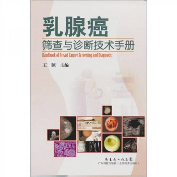 乳腺癌筛查与诊断技术手册