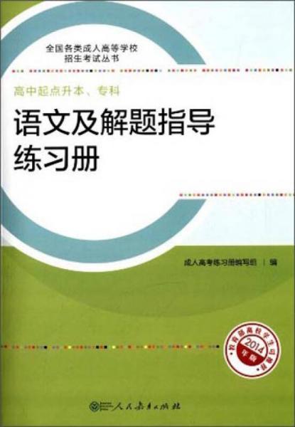 成人高考复习丛书·语文及解题指导练习册 高中起点升本科