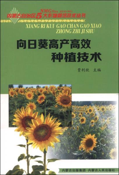 向日葵高产高效种植技术