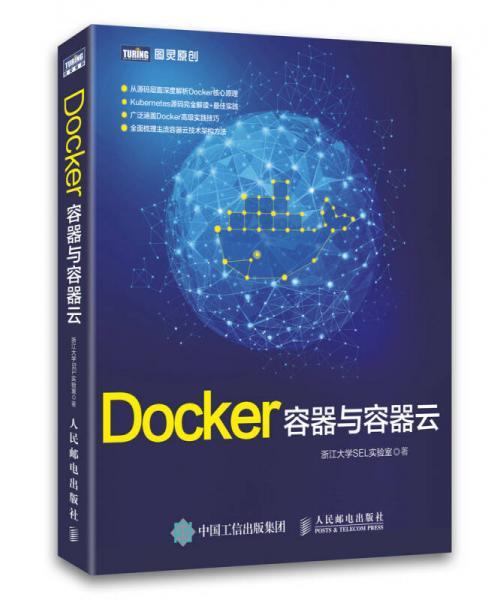 Docker——容器与容器云