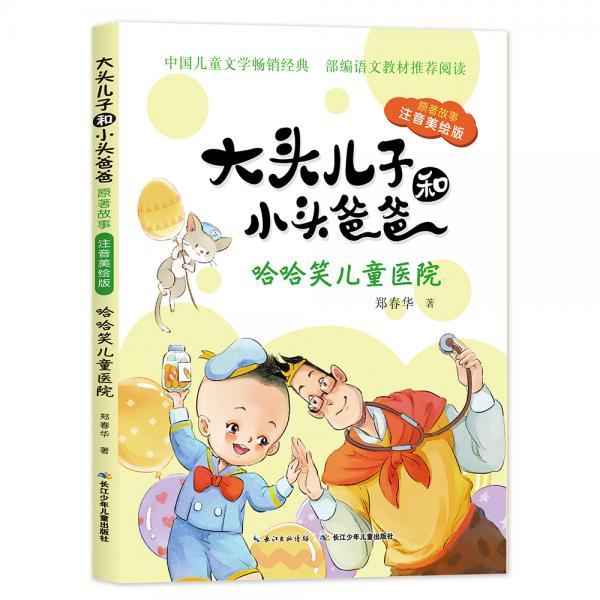 大头儿子和小头爸爸·原著故事(注音美绘版):哈哈笑儿童医院