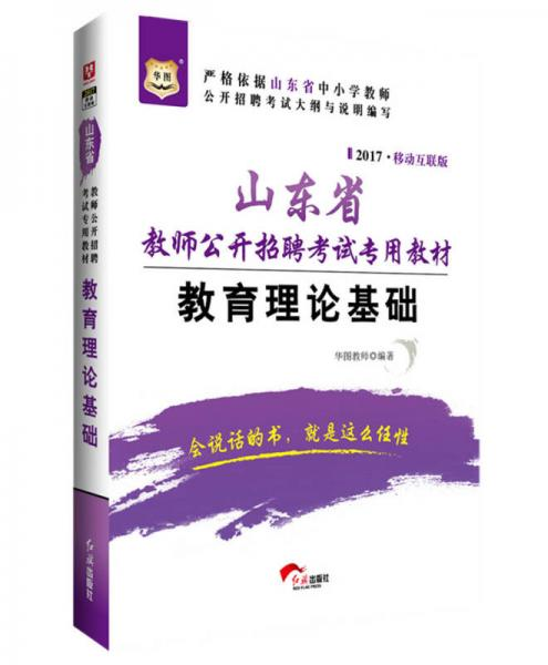 2017华图·山东省教师公开招聘考试专用教材:教育理论基础