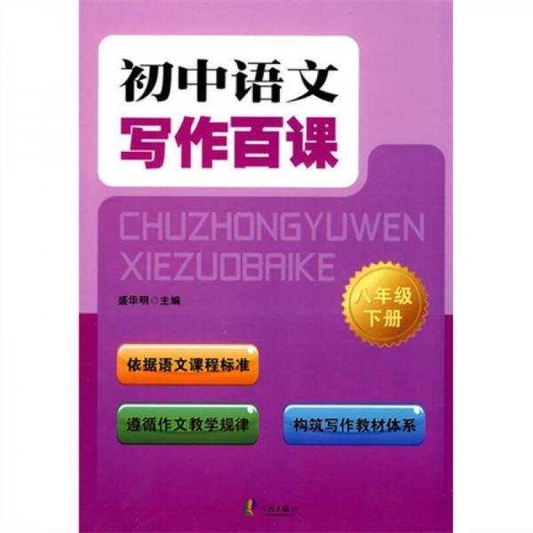 初中语文写作百课(8年级下册)