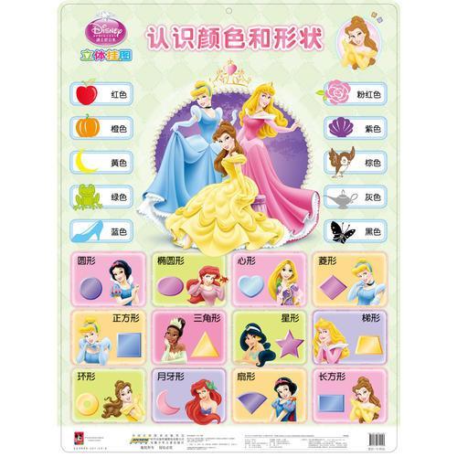 迪士尼公主立体挂图(新版)·认识颜色和形状