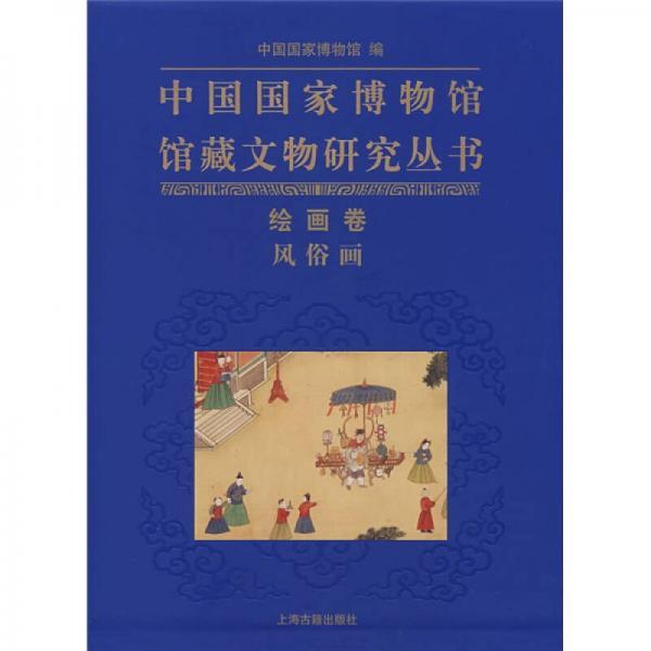 中国国家博物馆馆藏文物研究丛书:绘画卷 风俗画