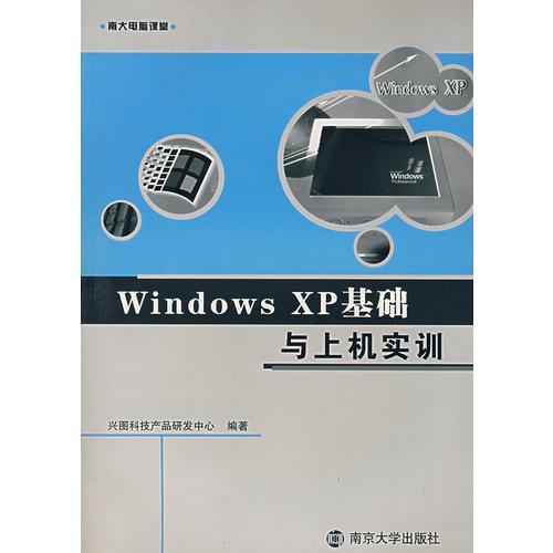 Windows XP基础与上机实训
