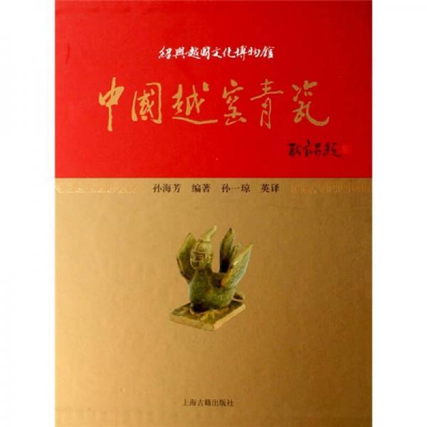 中国越窑青瓷