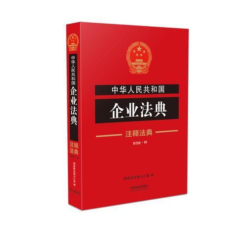 中华人民共和国企业法典·注释法典(新四版)