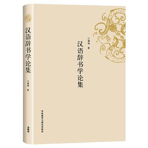 汉语辞书学论集