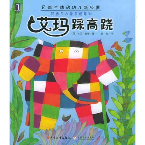 艾玛踩高跷——花格子大象艾玛系列(注音版)