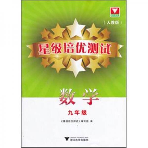 星级培优测试:数学(人教版)(9年级)