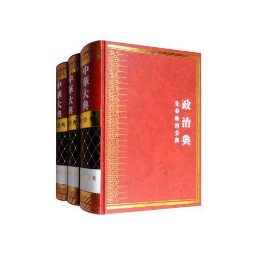 中华大典 政治典 先秦政治分典(全三册)
