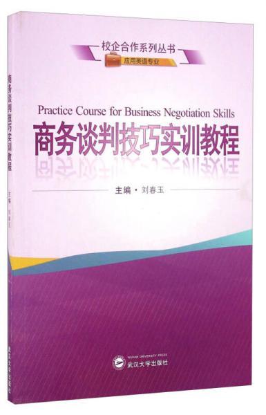 商务谈判技巧实训教程(应用英语专业)