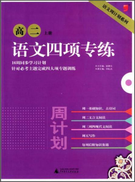 语文周计划系列:语文四项专练(高2上册)